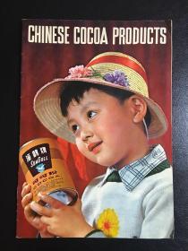 老广告:海鸥牌可可制品