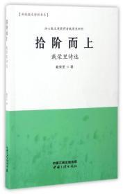 正版拾阶而上(戴荣里诗选)/新锐散文诗歌书系