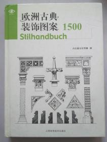 正版 欧洲古典装饰图案1500 ISBN:9787561139998 精装
