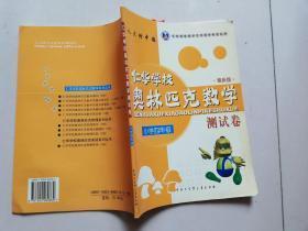 -仁华学校奥林匹克数学测试卷:小学四年级(人大附中·刘彭芝)
