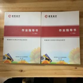 招商银行  零售银行负债及中间业务规范 作业指导书 【上下册】