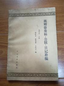 林则徐奏稿.公牍.日记补编(仅印3千册)