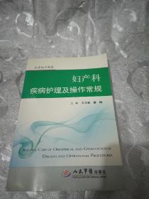 妇产科疾病护理及操作常规