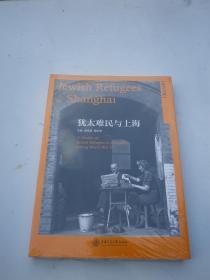 犹太难民与上海