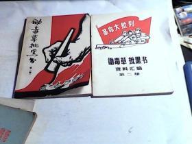 锄毒草批黑书(第一,二辑)(2本合售)(最高指示和林副主席指示完整)