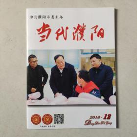 《当代濮阳》杂志(2018年第12期 总第185期)