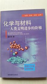 化学与材料:人类文明进步的阶梯 施开良 著 湖南教育出版社 9787535532817