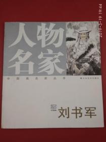 人物名家 刘书军 (签名本)