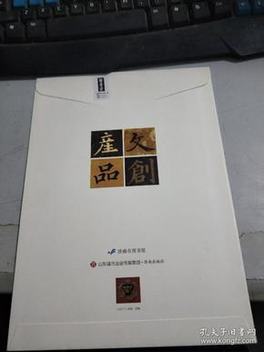 读书堂【拓片】文创产品X835