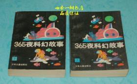 365夜科幻故事(上下全二册/品特佳)