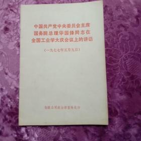 中国共产党中央委员会主席,国务院总理华国锋同志在全国工业学大庆会议上的讲话