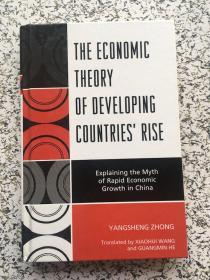 the economic theory of developing countries rise