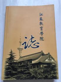 江苏教育学院志(初稿)_院志编写组著