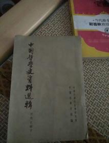 中国哲学史资料选辑(近代之部下)