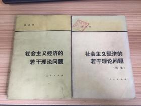 社会主义经济的若干理论问题 【正本+续集】两册合售