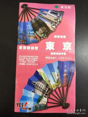 东京携带地图   携带指南手册