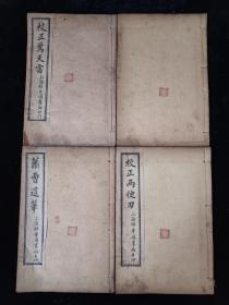 "Jurisprudence works: ""The Correction of Earthquake Thunder"" in the middle and late Qing Dynasty, Shanghai Jinzhang Library Bureau, stone seal, four letters in four volumes, one copy!"