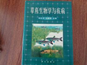 草鱼生物学与疾病
