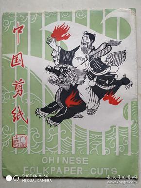 中国剪纸~【八仙过海~各显神通】一套【8】枚