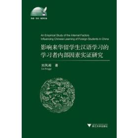 An Empirical Study of the Internal Factors Influencing Chinese Learning of Foreign Students in China影响来华留学生汉语学习的学习者内部因素实证研究