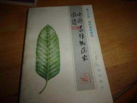 中国农作物病虫图谱 第十分册 落叶果树病虫
