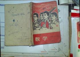 山东省中学试用课本数学第一册