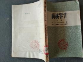 机械零件 上册 浙江大学