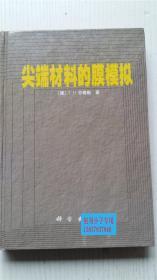 尖端材料的膜模拟 [德]J.H.芬德勒 著 科学出版社 9787030067968
