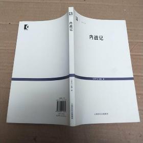 世纪人文系列丛书·世纪文库:内战记