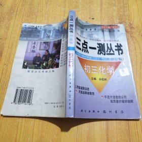 三点一测丛书 第五次修订版 初三化学