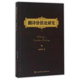 翻译价值论研究