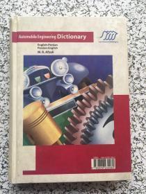 automobile engineering dictionary English -persian  persian -English