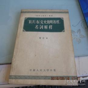 联共布党史简明教程名词解释