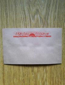 文革空白信封——林彪语录
