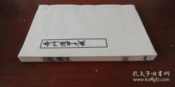 木刻影印版 阴阳术数类《奇门遁甲元机》一册全