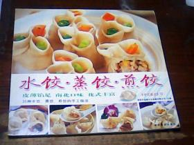 水饺 蒸饺 煎饺
