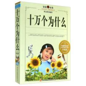 """""""时尚生活""""经典收藏丛书:十万个为什么(珍藏版)"""