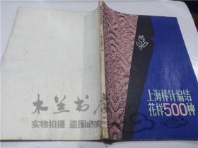 上海棒针编结花样500种 上海工艺编织厂 上海文化出版社 1985年3月 16开平装