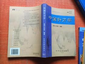 中国针刀学(信息医学系列丛书)