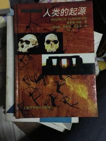 人类的起源:科学大师佳作系列3