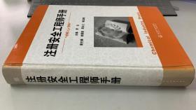 注册安全工程师手册【精装本】
