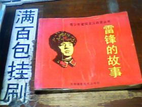 青少年爱国主义教育丛书,雷锋的故事(连环画本)