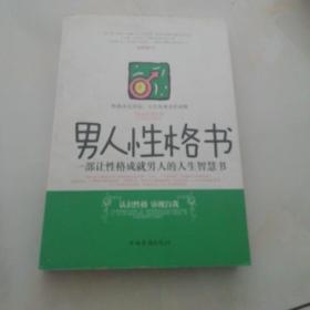 男人的性格书:一部让性格成就男人的人生智慧书