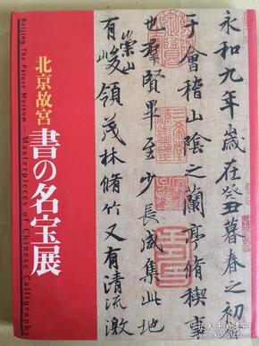北京故宫书得名宝展