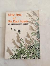 英文版《芦荡小英雄》1978年第一版