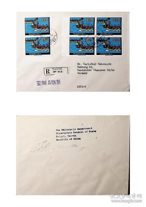 162台湾邮票特专40民俗邮票55年版第一次发行2.50元首日实寄封 贴带边双连和4方连各1件合计6枚 台北航挂寄德国 罕