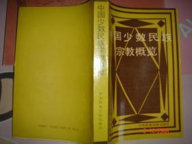 中国少数民族宗教概览 编者签字书