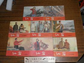 连环画:红岩(全8册)1996年1版 1997年2印