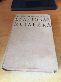 量子力学(俄文版)