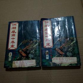 江湖风雨十年寒(上下册)繁体竖版